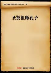 圣贤祖师孔子