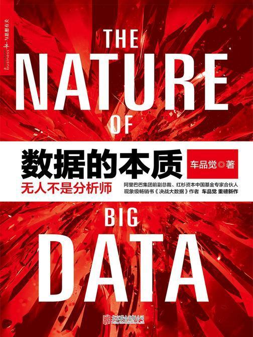 数据的本质:无人不是分析师