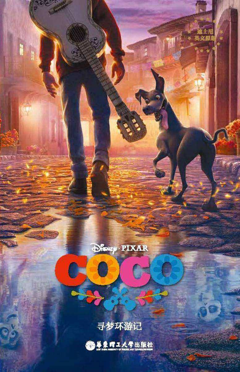 迪士尼英文原版.寻梦环游记 Coco