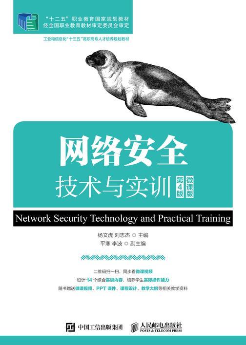 网络安全技术与实训(第4版)(微课版)
