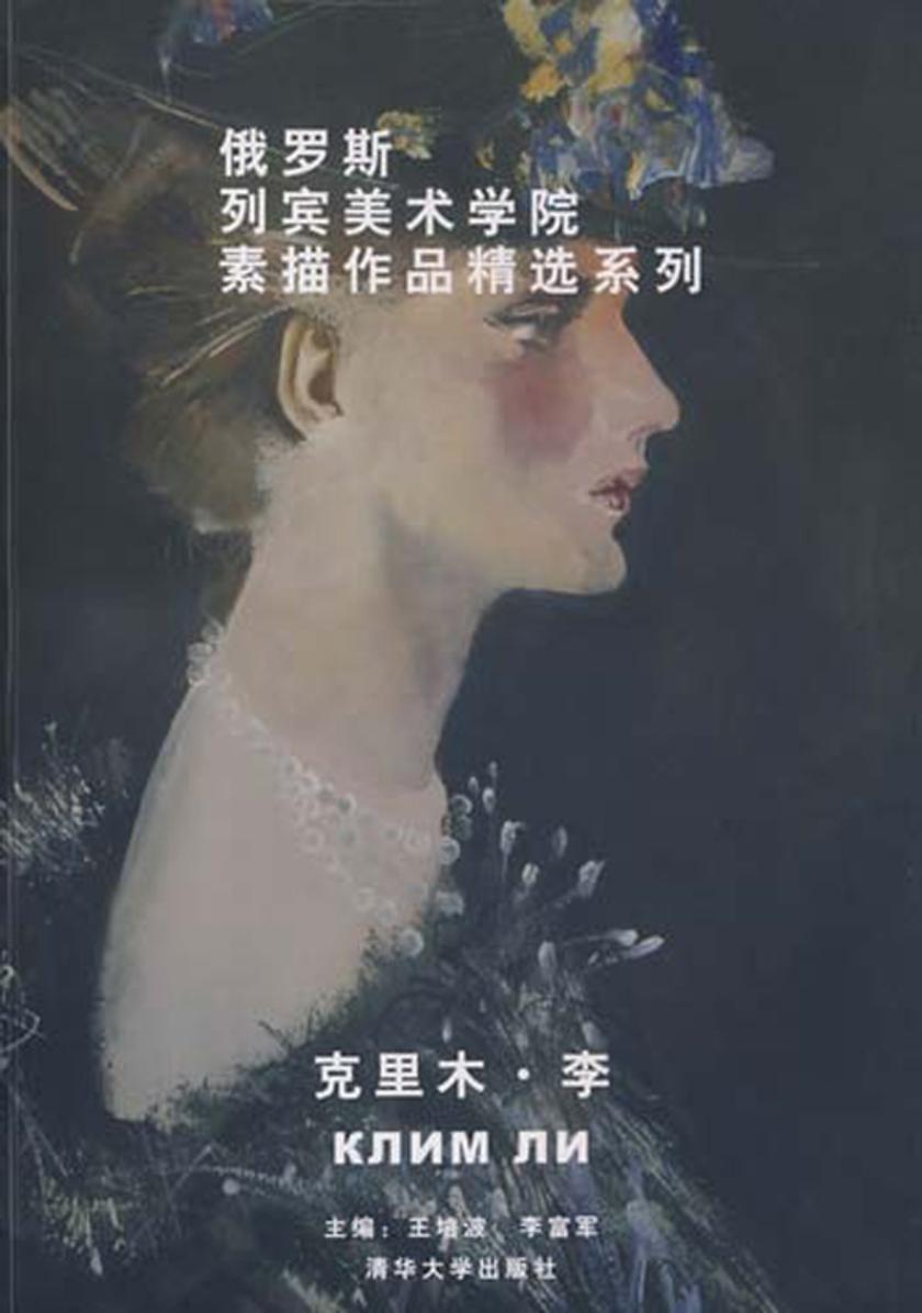 俄罗斯列宾美术学院素描作品精选系列. 克里木·李:汉、俄(仅适用PC阅读)