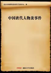 中国唐代人物及事件