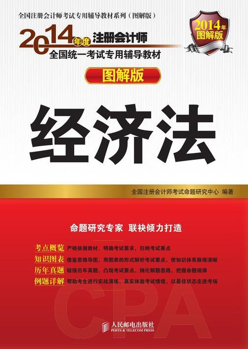 2014年度注册会计师全国统一考试专用辅导教材(图解版):经济法