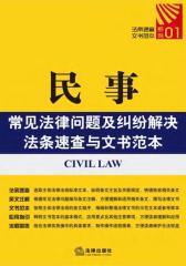 民事常见法律问题及纠纷解决法条速查与文书范本