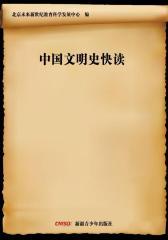 中国文明史快读