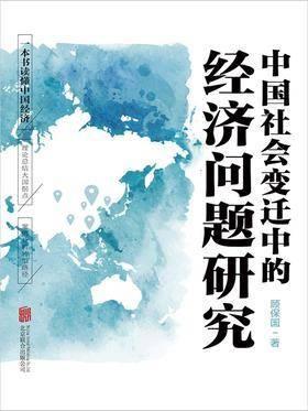 中国社会变迁中的经济问题研究