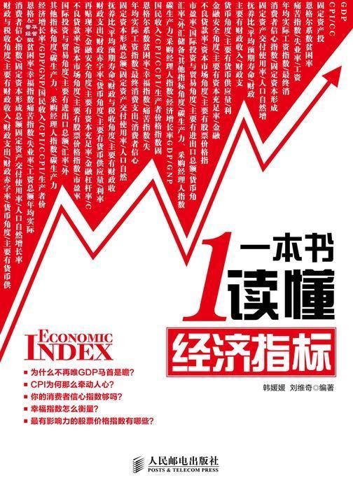 一本书读懂经济指标