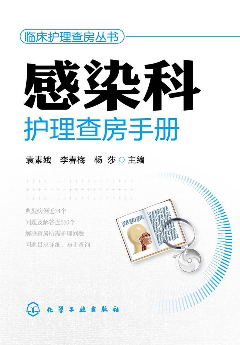 感染科护理查房手册