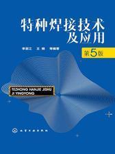特种焊接技术及应用