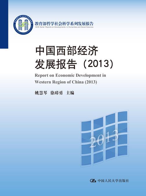 中国西部大开发发展报告(2013)(教育部哲学社会科学系列发展报告)