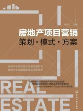 房地产项目营销——策划·模式·方案
