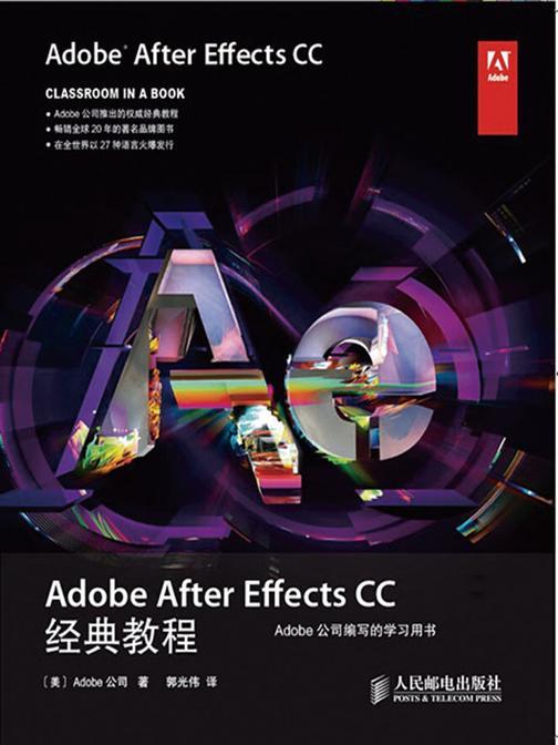 Adobe After Effects CC经典教程(Adobe公司经典教程)