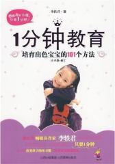 1分钟教育:培育出色宝宝的101个方法(试读本)