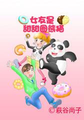 女友是甜甜圈熊猫