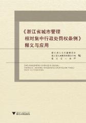 《浙江省城市管理相对集中行政处罚权条例》释义与应用