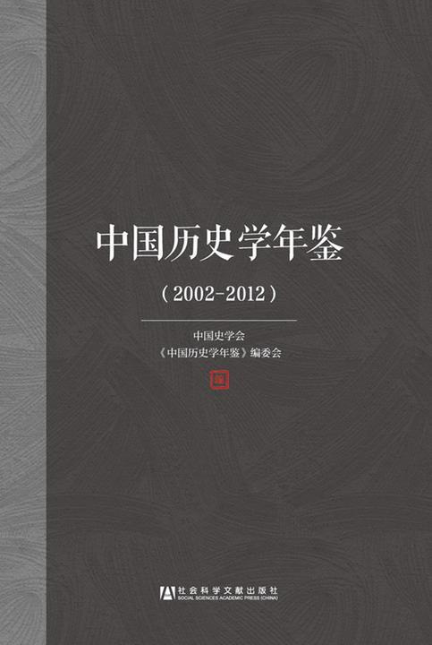 中国历史学年鉴(2002~2012)