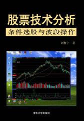 股票技术分析:条件选股与波段操作