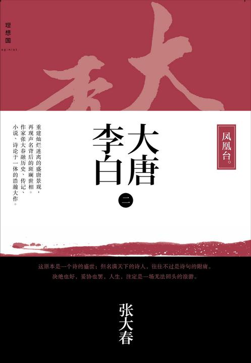 大唐李白·凤凰台