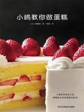 小嶋教你做蛋糕