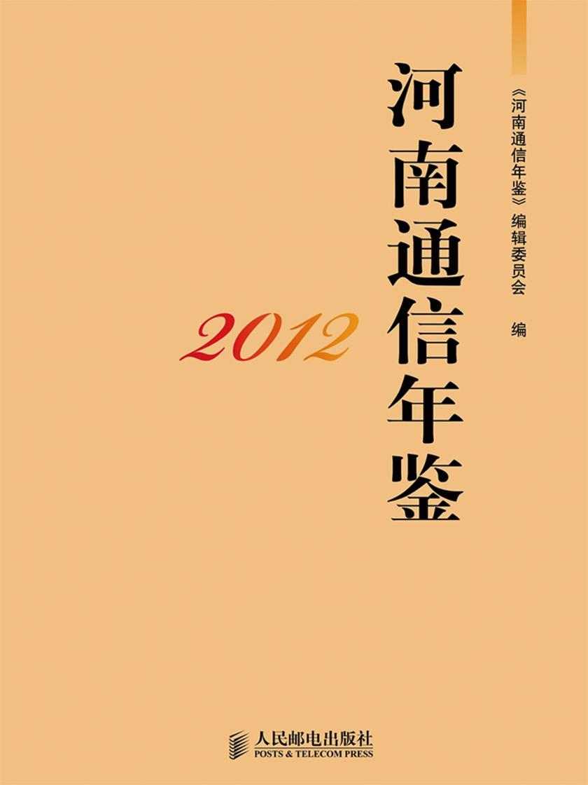 河南通信年鉴2012