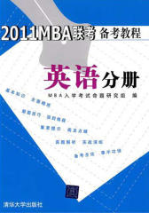 2011 MBA联考备考教程  英语分册