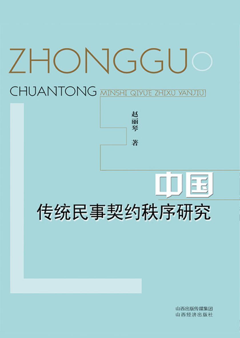 中国传统民事契约秩序研究
