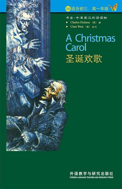 圣诞欢歌(3级)