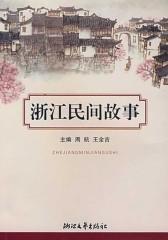 浙江民间故事