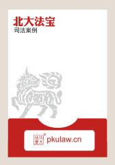 最高人民法院公布保障民生第二批典型案例之七:刘永泉等十一人与内蒙古东部电力有限公司兴安电业局劳动争议案