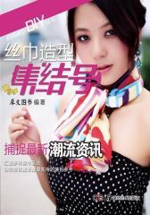 时尚装扮DIY丛书--丝巾集结号(试读本)