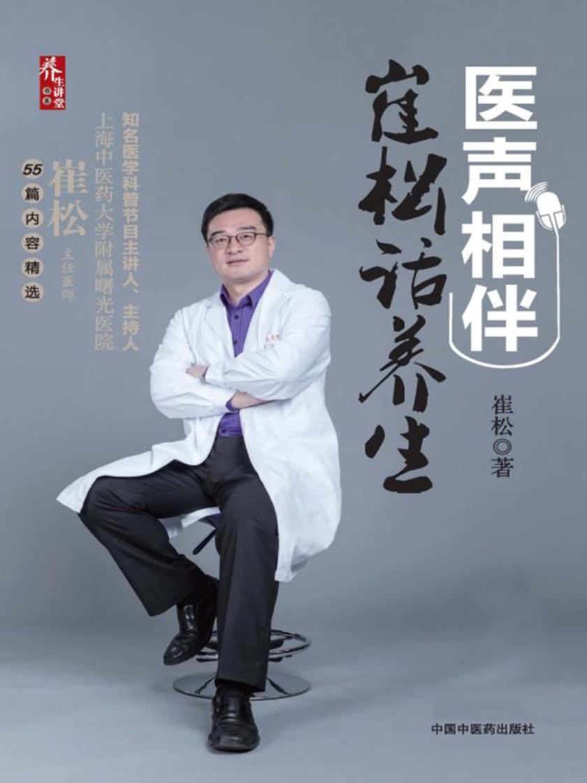 医声相伴:崔松话养生