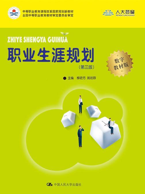职业生涯规划(第三版)(中等职业教育课程改革国家规划新教材)