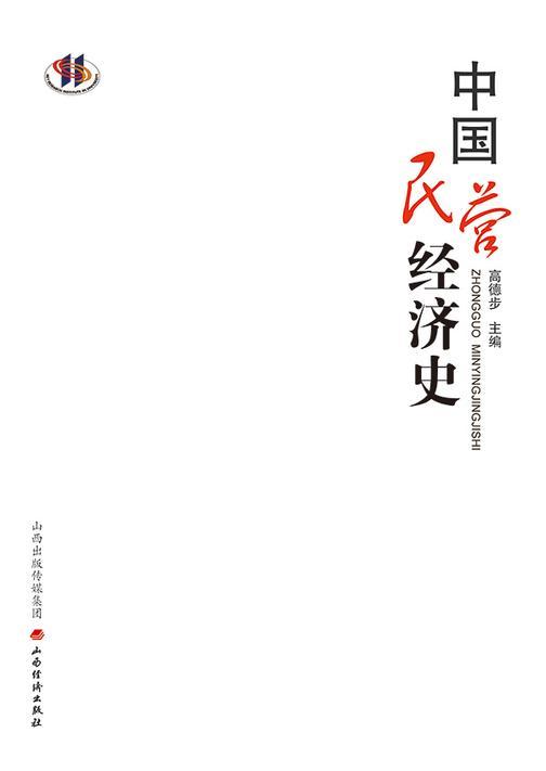 中国民营经济史