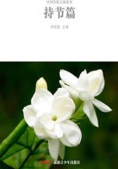 中国传统美德故事——持节篇