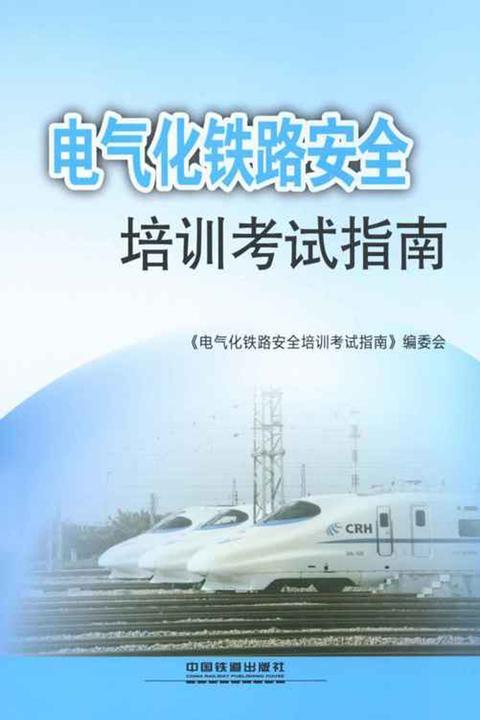 电气化铁路安全培训考试指南