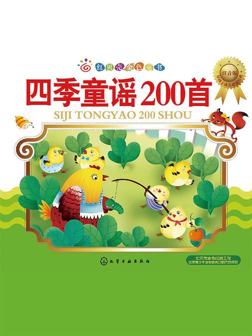 四季童谣200首