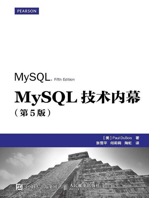 MySQL技术内幕(第5版)