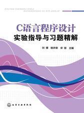 C语言程序设计实验指导与习题精解
