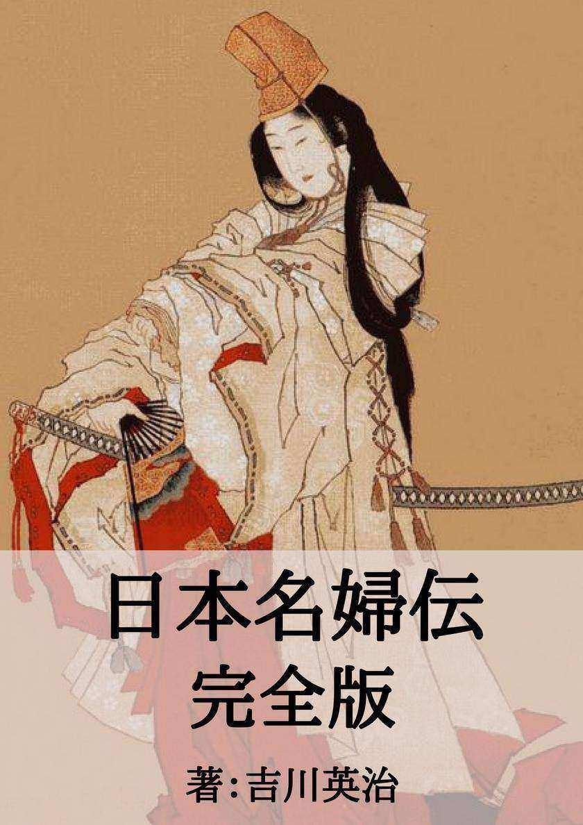 日本名婦伝完全版: 大楠公夫人、細川ガラシヤ夫人、小野寺十内の妻、静御前、太閤夫人、谷干城夫人