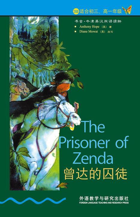 曾达的囚徒(3级)