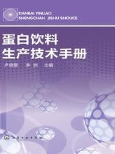 蛋白饮料生产技术手册