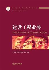 中伦律师实务丛书.建设工程业务