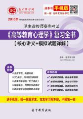 2017年湖南省教师资格考试《高等教育心理学》复习全书【核心讲义+模拟试题详解】