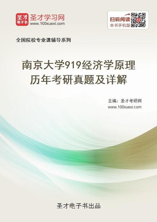 南京大学919经济学原理历年考研真题及详解
