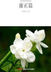 中国传统美德故事——廉正篇
