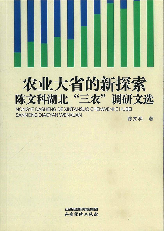 """农业大省的新探索:陈文科湖北""""三农""""调研文选"""