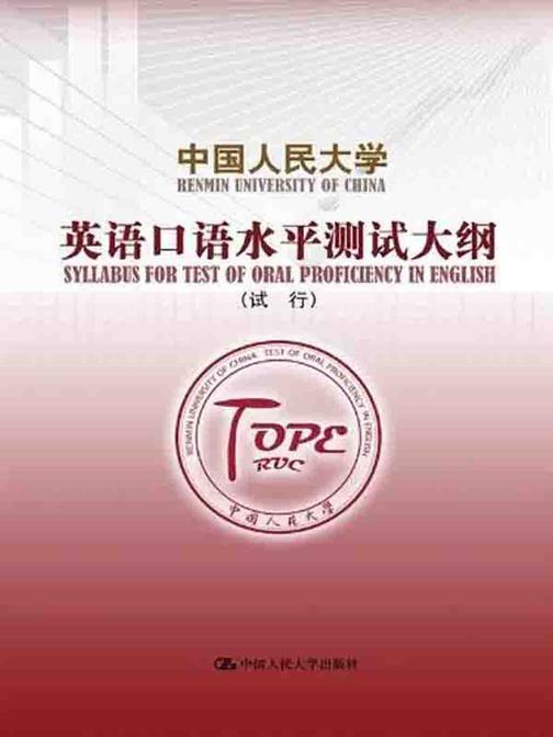中国人民大学英语口语水平测试大纲