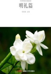 中国传统美德故事――明礼篇