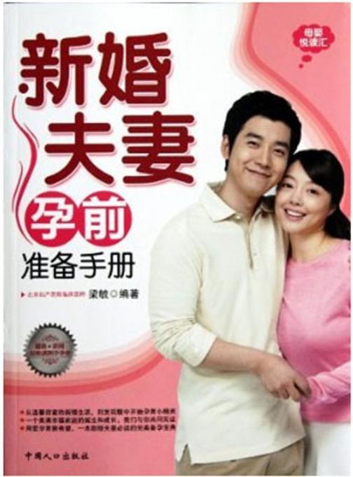 新婚夫妻孕产准备手册(仅适用PC阅读)
