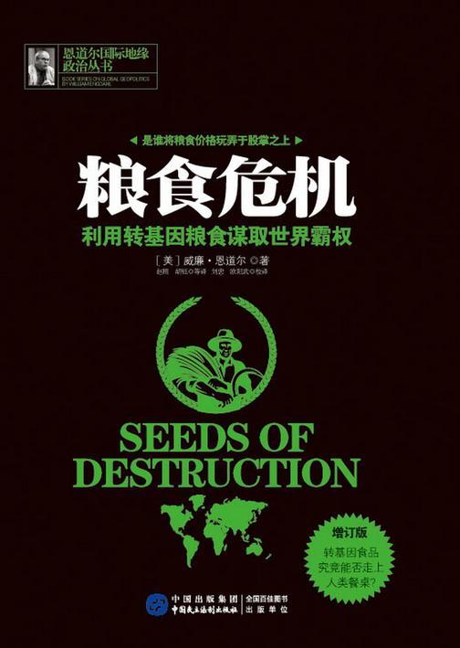 粮食危机(增订版)